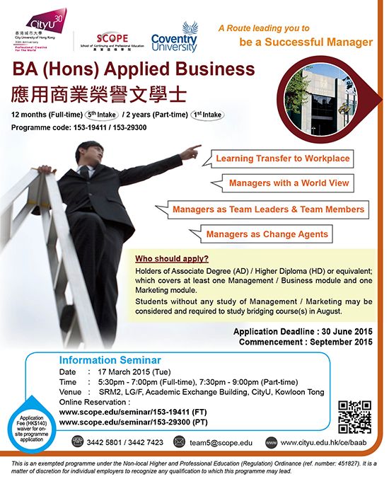 BA (Hons) Applied Business offered by City U