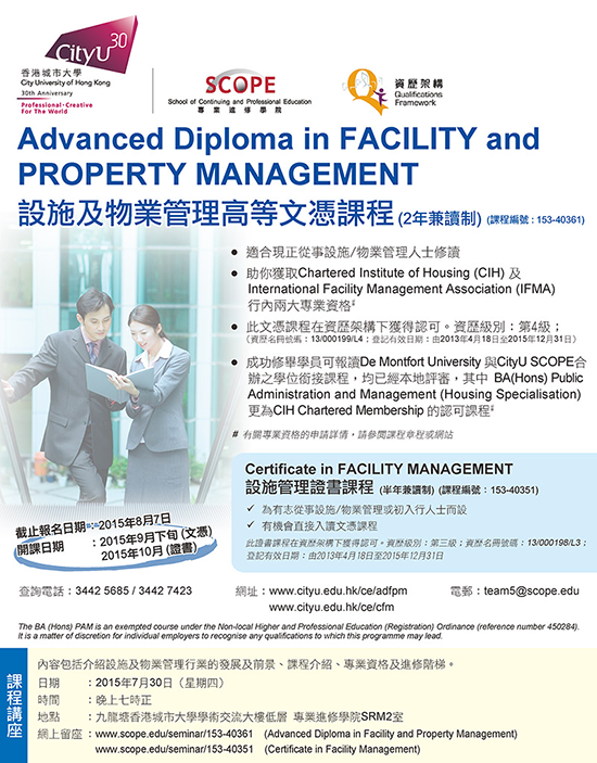 Advanced Diploma in Facility and Property Management offered by CityU SCOPE