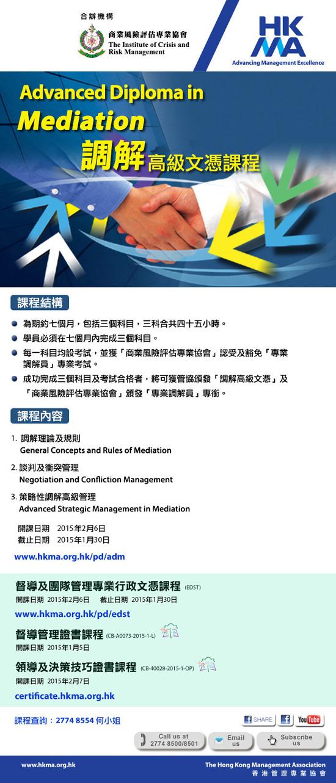 Advanced Diploma in Mediation by HKMA