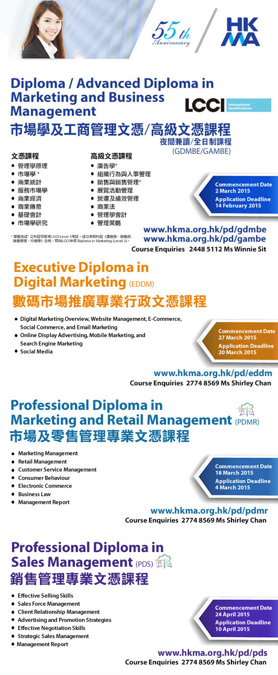 Diploma in Sales, Digital Marketing and Retail Management from The Hong Kong Management Association