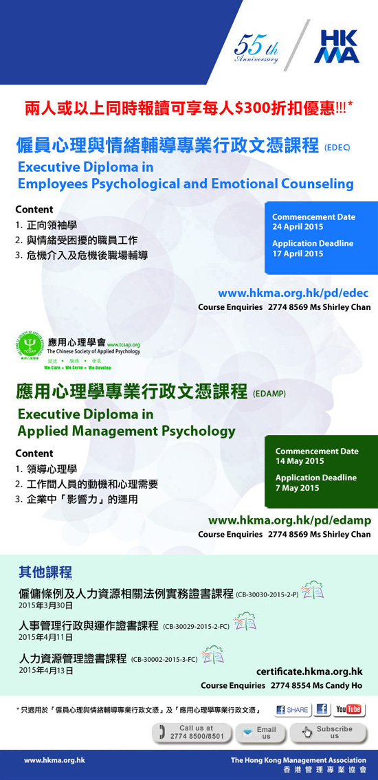 Executive Diploma in Psychology offered by HKMA