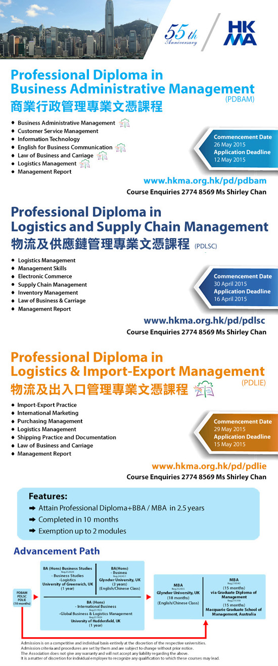 Professional Diploma offered by HKMA