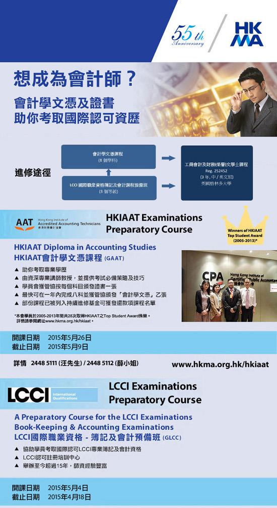會計學文憑及證書 助你考取國際認可資歷