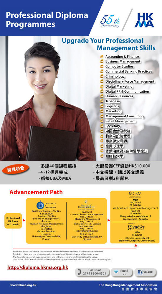 Professional Diploma Programmes offered by HKMA