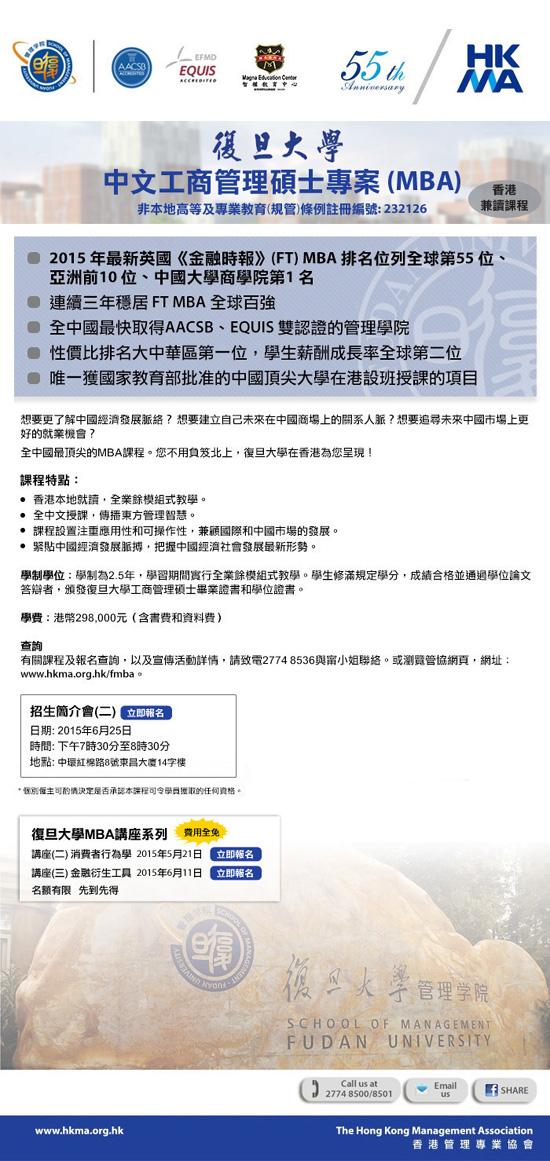 復旦大學 - 中文工商管理碩士專案 (MBA)