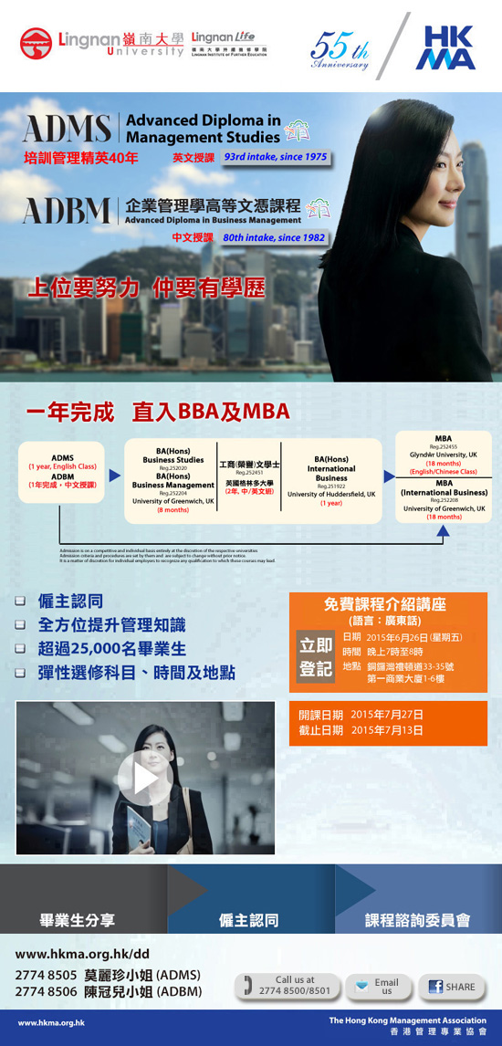 Advanced Diploma in Management Studies & Business Management offered from HKMA