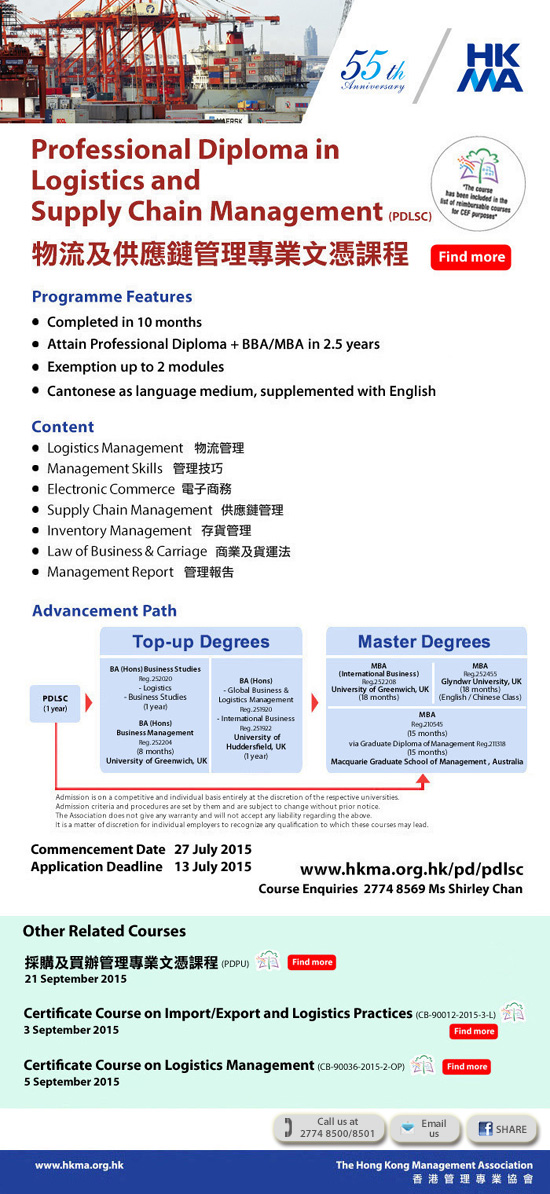 Professional Diploma in Logistic and Supply Chain Management offered from HKMA