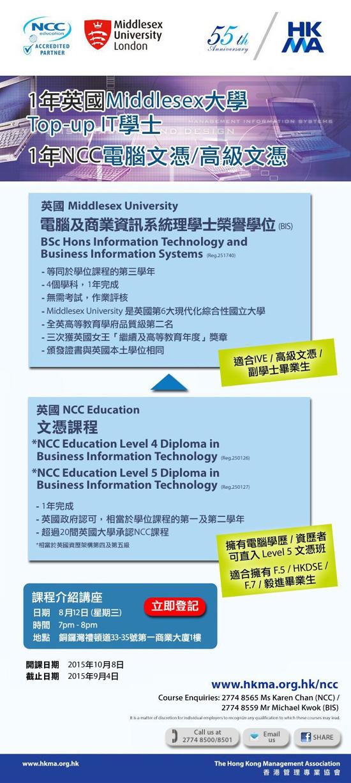 立即登記: 1年英國Middlesex大學 Top-up IT 學士 1年NCC 電腦文憑/高級文憑