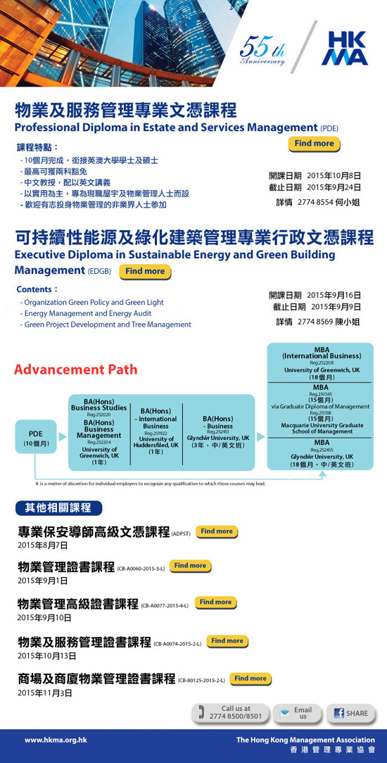 Professional Diploma in Estate and Services Management offered by HKMA