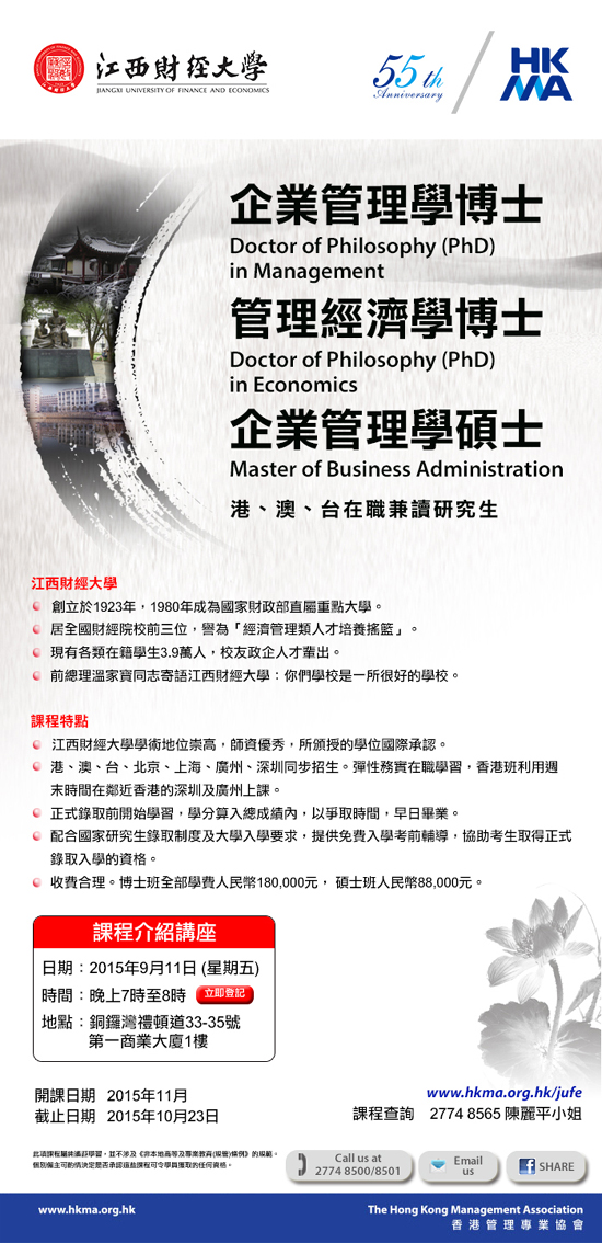 PhD & MBA offered by Jiangxi University of Finance and Economics