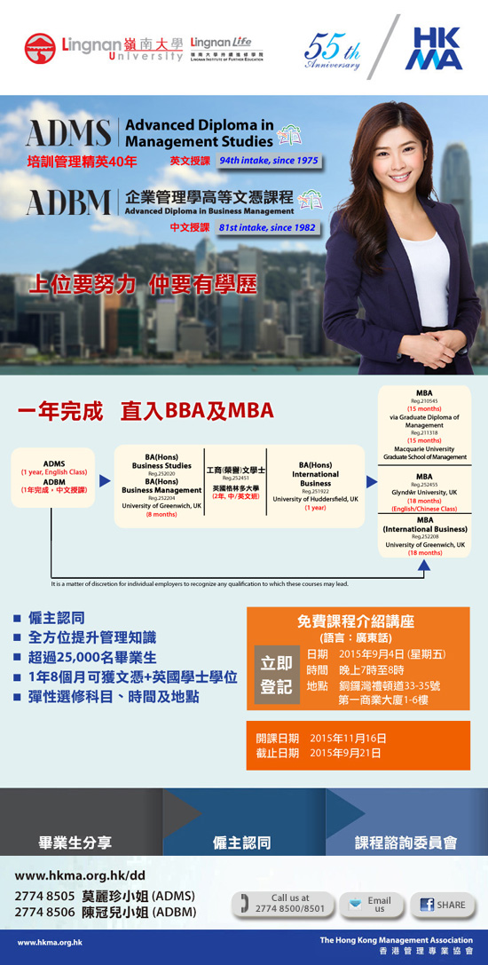 Advanced Diploma in Management Studies / Business Management offered by Lingnan University