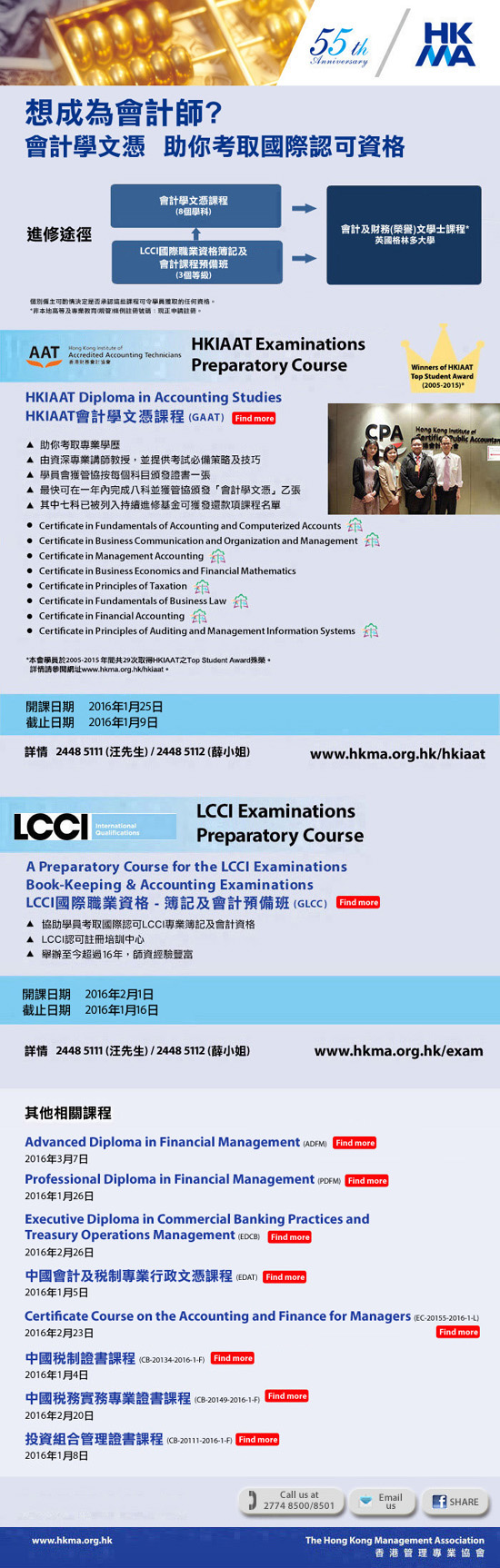 會計學文憑 助你考取國際認可資格