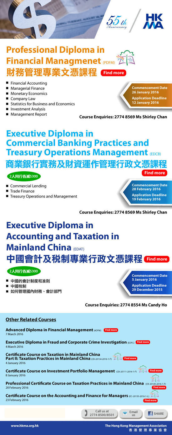 Professional Diploma in Financial Management by HKMA