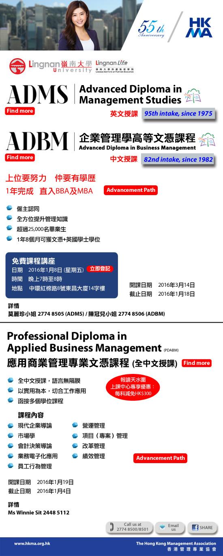 Diploma Programmes by HKMA