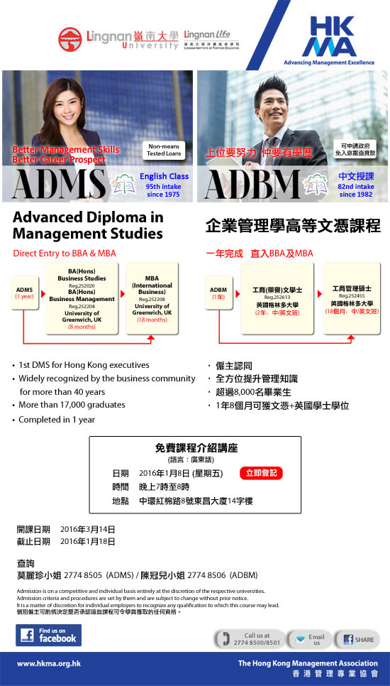 Advanced Diploma in Management Studies by HKMA /  Lingnan University