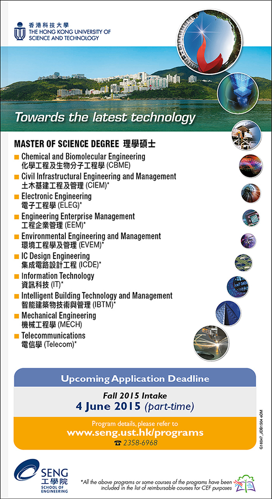 Master of Science Degree offered from HKUST