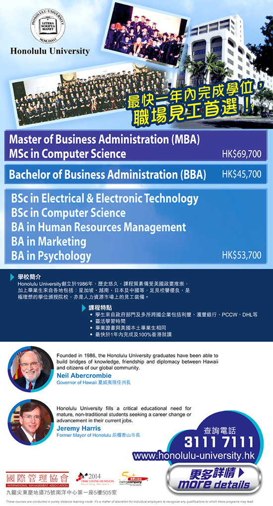 Bachelor and Master courses offered by Honolulu University