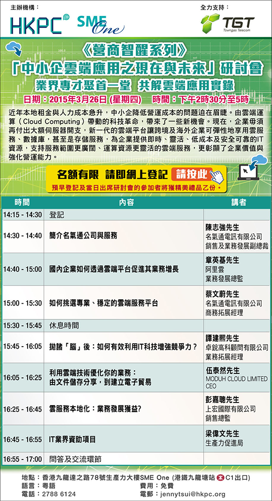 Seminar on March 26, 2015 offered by HKPC