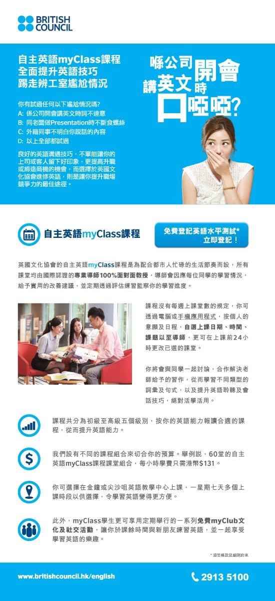 自主英語myClass課程 全面提升英語技巧  踢走辨公室尷尬情況