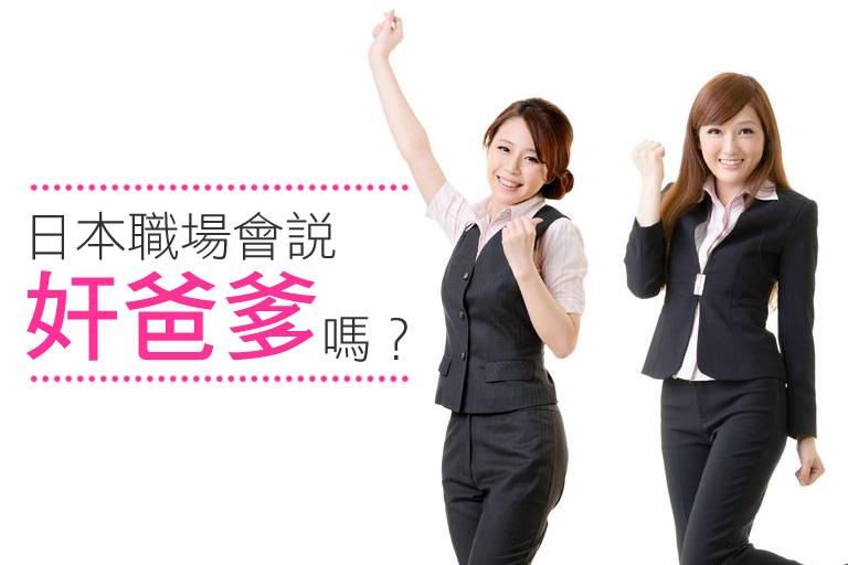 日本職場會說奸爸爹嗎