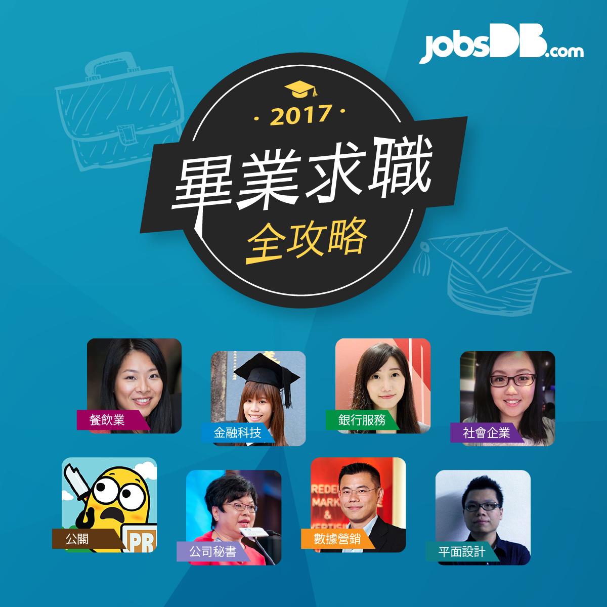 2017年畢業求職全攻略