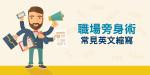 職場旁身術-常見英文縮寫