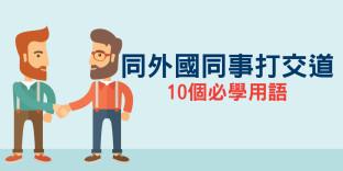 同外國同事打交道-10個必學用語