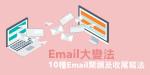 email大變法-10種email開頭及收尾寫法