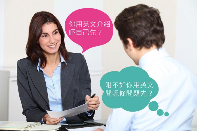 Interview時絕不能說出口的心底話