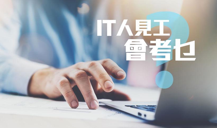 IT人搵工攻略(1):Technical Test