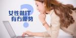 香港IT人:女性入行做IT有冇優勢?
