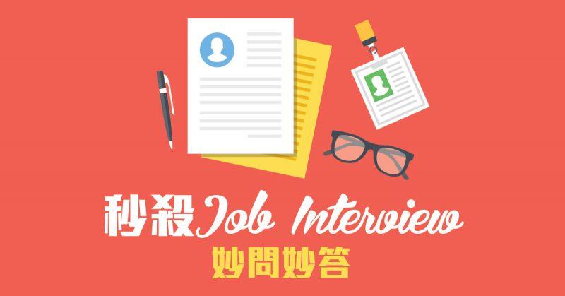 職場英語:秒殺Job Interview妙問妙答
