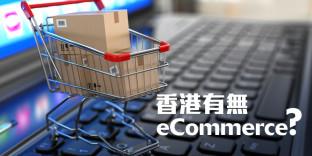 【行業秘史】香港有eCommerce?唔……應該無