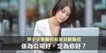 聶瞳:辭職後獲公司挽留,不代表你無法取替
