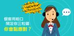 [職場故事]如何舒緩蠻不講理客戶的情緒?