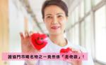 【貼心工會】香港護士學會幫會員plan埋家族旅行 護協門市熱賣「走佬袋」