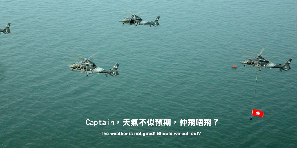 【飛行服務隊】政府機師及空勤主任談空援救災,感言:「很有意義﹗」