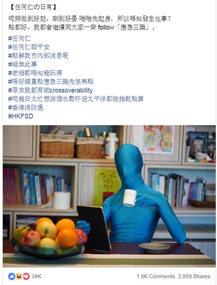 任何仁_anyone_香港消防處_facebook