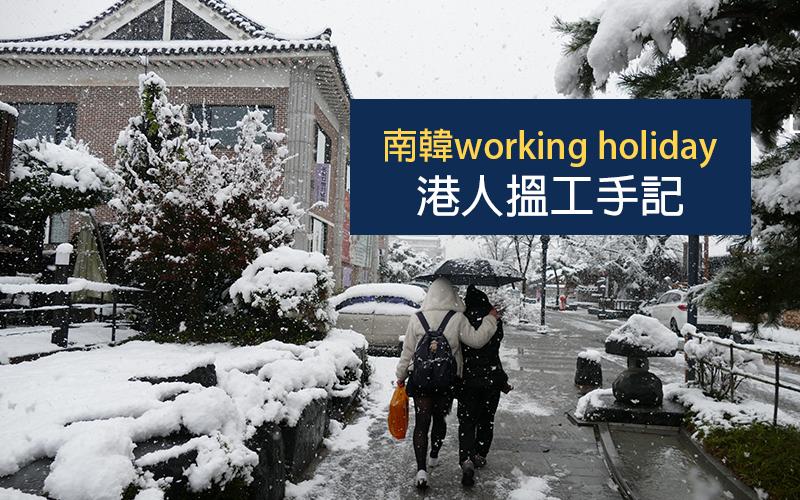 鏡頭以外,南韓Working holiday真實生活大公開