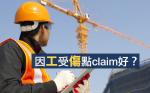 【工傷須知】工程、建造業界遇事故claim賠償必要清楚的事項