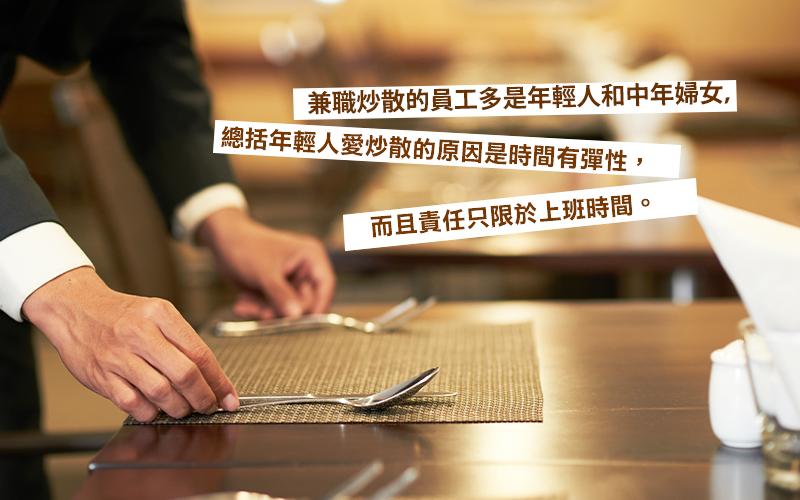 【酒店兼職】年近歲晚宴會多,哪些酒店炒散職位最吃香﹖