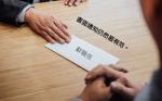 【中文辭職信範本】離職切記用書面通知,短訊交待或不獲受理