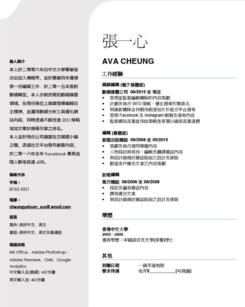 中文履歷表範本-多媒體編…容編輯-內容經理