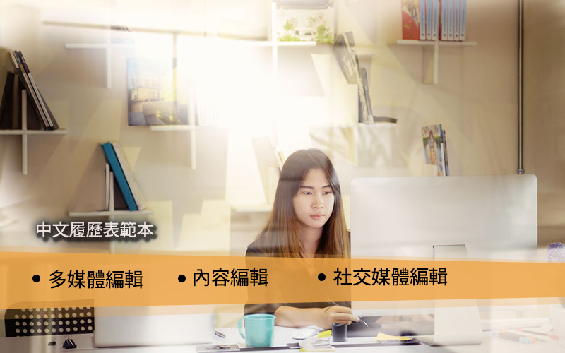 中文履歷表_多媒體編輯_內容編輯-1