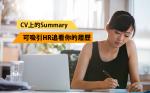 如何寫CV上的summary?精簡履歷摘要,為取得見工機會先拔頭籌