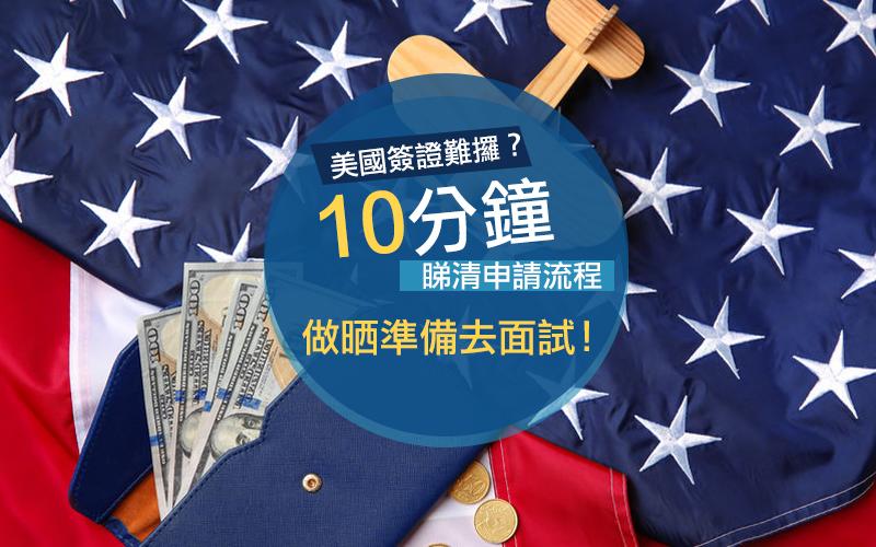 【公幹及旅遊】美國簽證攻略:過4關回答5大面試問題,Visa即到手﹗