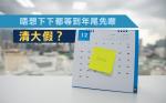 【清大假攻略】唔好等到年尾先焗放假,一年平均分配年假更見使