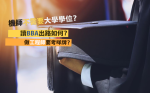 【讀邊科做盛行】6年時間考工程師牌 機師不用高學歷卻要瘋狂考試