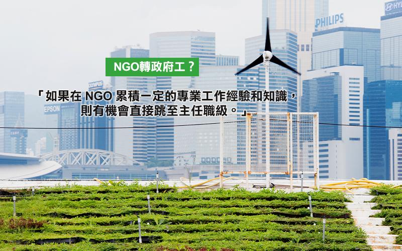 【NGO是政府工的前哨站?】由大型NGO轉投政府部門 熟悉議題策劃更有入職優勢