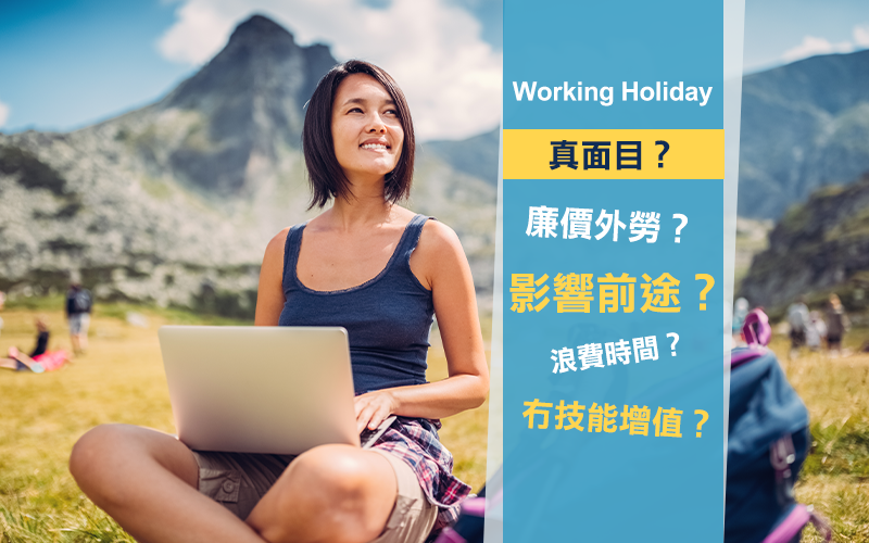 【Working holiday】異地捱世界劃花CV? 受氣被剝削靠忍